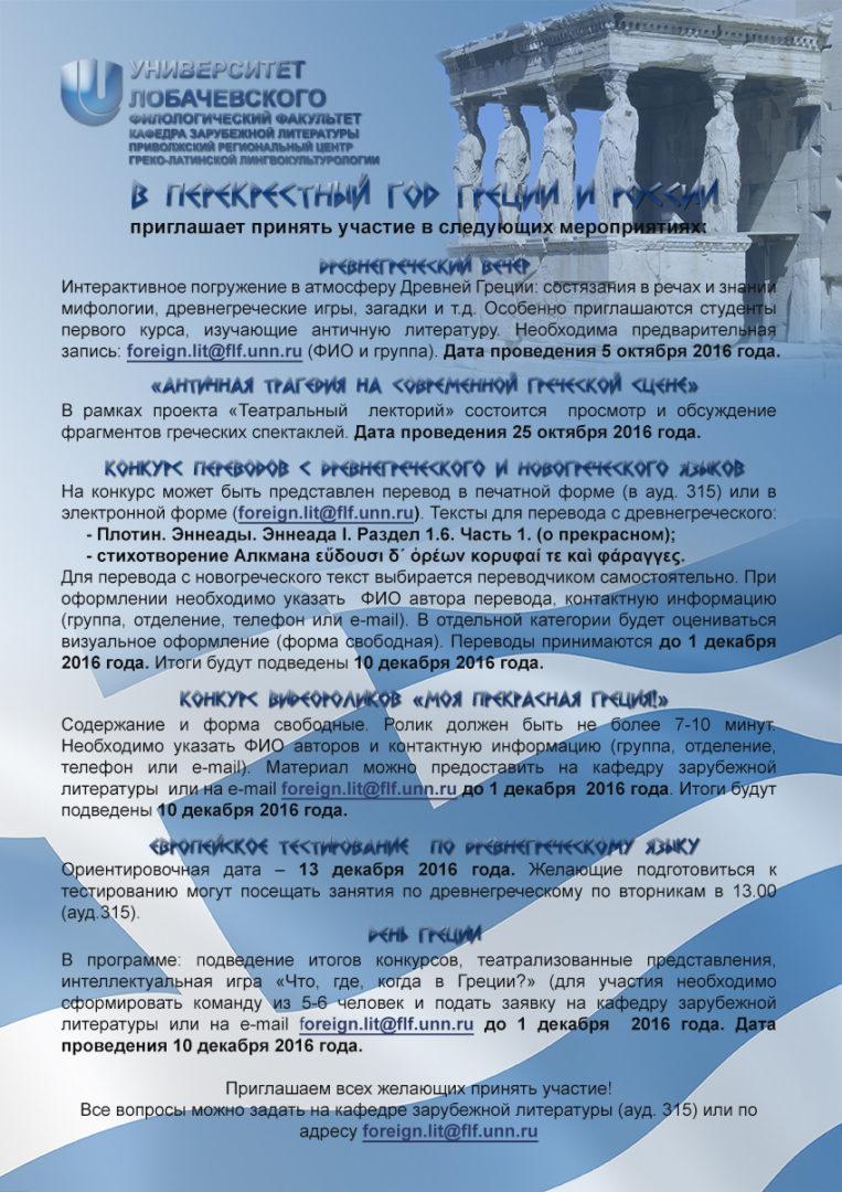 Год Греции