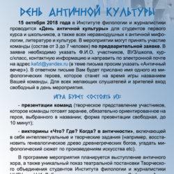 День античной культуры_для сайтов